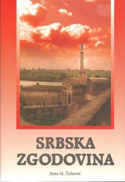 SrbskaZgodovina